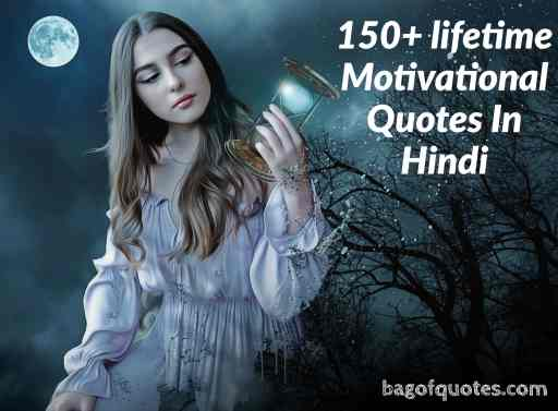 Lifetime motivational quotes in hindi