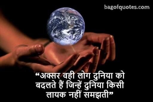 lifetime motivational quotes in hindi अक्सर वही लोग दुनिया को बदलते हैं जिन्हें दुनिया किसी लायक नहीं समझती