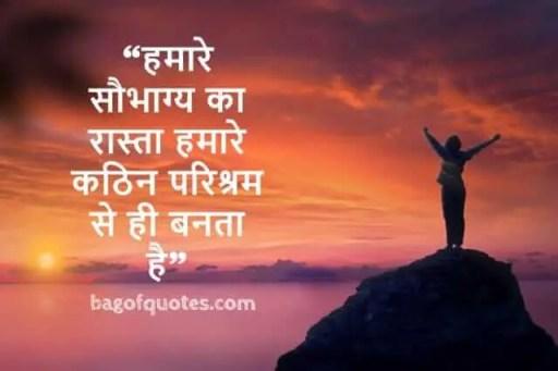 """""""हमारे सौभाग्य का रास्ता हमारे कठिन परिश्रम से ही बनता है"""" lifetime motivational quotes in hindi"""