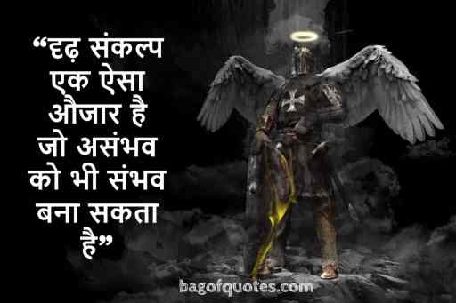 दृढ़ संकल्प एक ऐसा औजार है जो असंभव को भी संभव बना सकता है lifetime motivational quotes in hindi