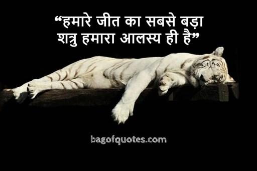 """lifetime motivational quotes in hindi """"हमारे जीत का सबसे बड़ा शत्रु हमारा आलस्य ही है"""""""