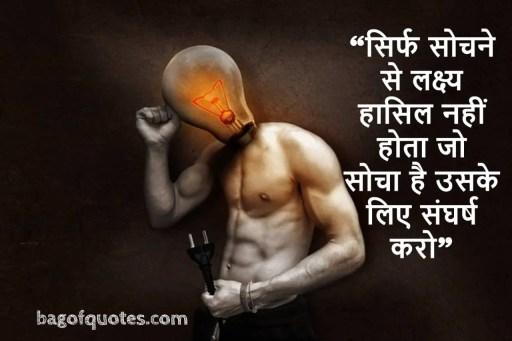 """""""सिर्फ सोचने से लक्ष्य हासिल नहीं होता जो सोचा है उसके लिए संघर्ष करो"""" lifetime motivational quotes in hindi"""