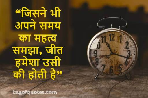 """lifetime motivational quotes in hindi """"जिसने भी अपने समय का महत्व समझा, जीत हमेशा उसी की होती है"""""""
