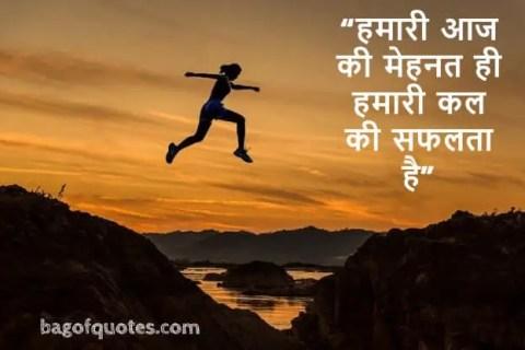 हमारी आज की मेहनत ही हमारी कल की सफलता है - Hindi motivation quotes