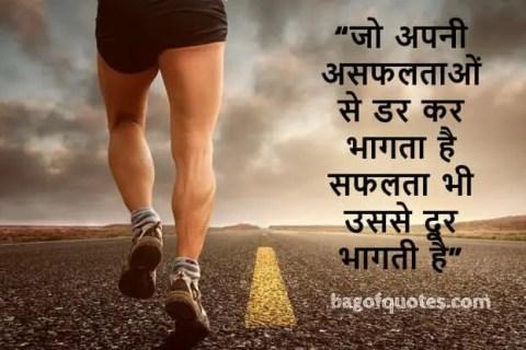 जो अपनी असफलताओं से डर कर भागता है सफलता भी उससे दूर भागती है Motivational quotes in hindi for success