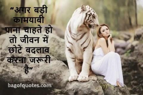 अगर बड़ी कामयाबी पाना चाहते हो तो अपने जीवन में छोटे-छोटे बदलाव करना जरूरी है - Motivational quotes in hindi for success