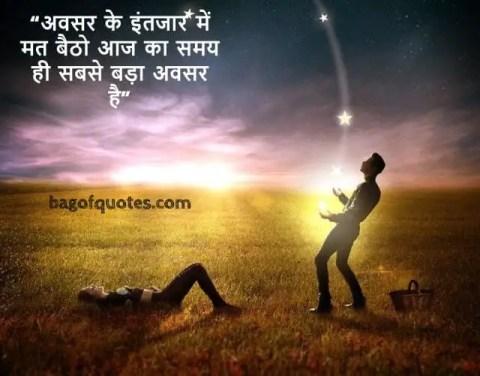 अवसर के इंतजार में मत बैठो आज का समय ही सबसे बड़ा अवसर है motivational quotes in hindi for success