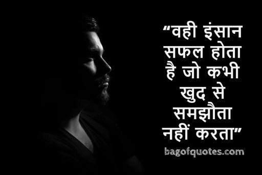 """""""वही इंसान सफल होता है जो कभी खुद से समझौता नहीं करता"""" - Motivational Quotes in Hindi"""