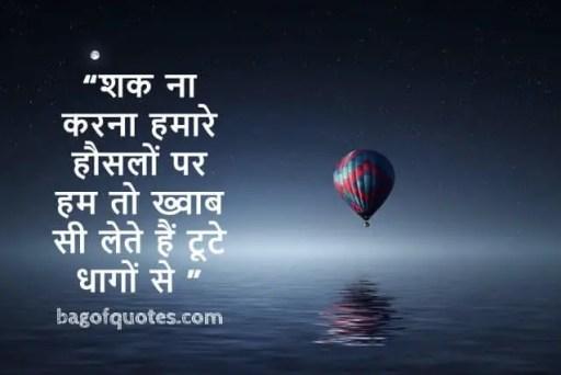 शक ना करना हमारे हौसलों पर हम तो ख्वाब सी लेते हैं टूटे धागों से - motivational quotes in hindi