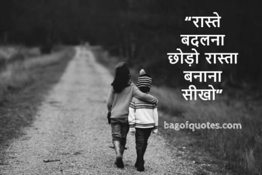 रास्ते बदलना छोड़ो रास्ता बनाना सीखो Motivational Quotes in Hindi