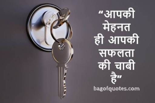 आपकी मेहनत ही आपकी सफलता की चाबी है - Quotes on life