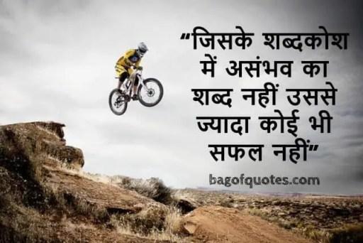 जिसके शब्दकोश में असंभव का शब्द नहीं उससे ज्यादा कोई भी सफल नहीं - Motivational Quotes in Hindi