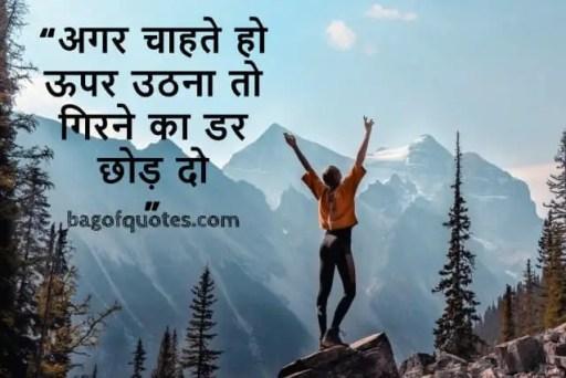 अगर चाहते हो ऊपर उठना तो गिरने का डर छोड़ दो - Motivational Quotes in Hindi