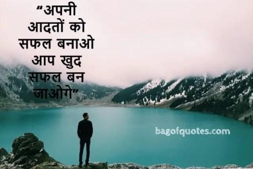 अपनी आदतों को सफल बनाओ आप खुद सफल बन जाओगे - Motivational Quotes