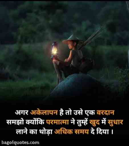 life struggle hindi quotes