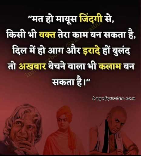 Quotes in hindi for motivation in life