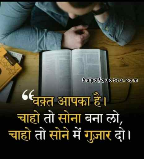 best quotes in hindi on life for great motivation