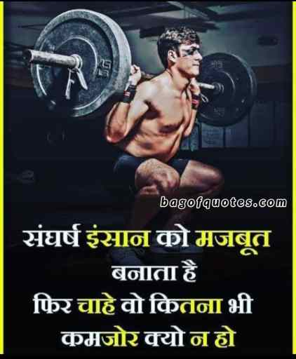 best inspirational quotes in hindi on life for great motivation