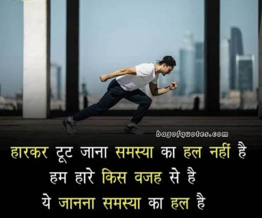 Top quotes in hindi on life
