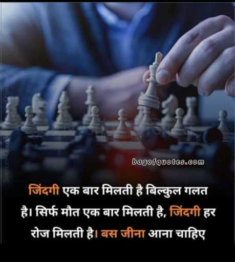 New quotes in hindi on life
