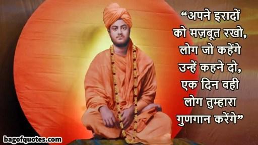 quotes by Swami vivekananda in hindi