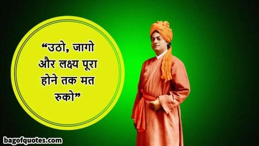 quotes of vivekananda in hindi