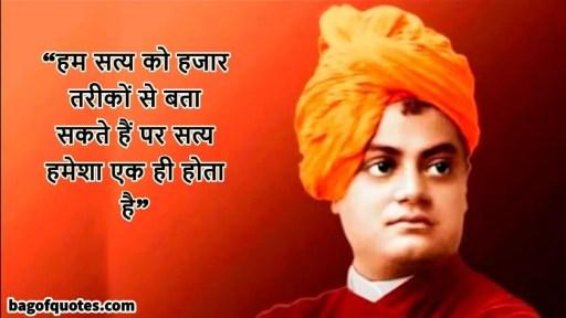 Swami Vivekananda Quote no 09