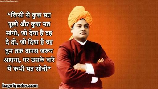 Swami Vivekananda Quote no 10