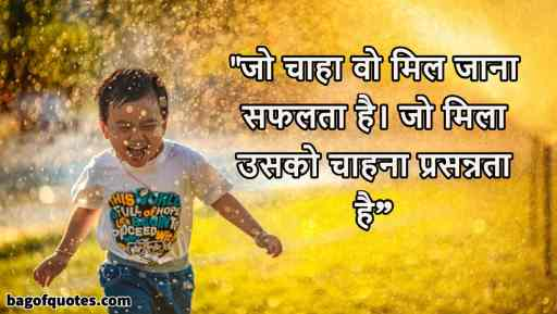 Happiness Quote no 19