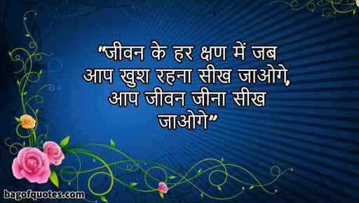 hindi quotes on happiness with images