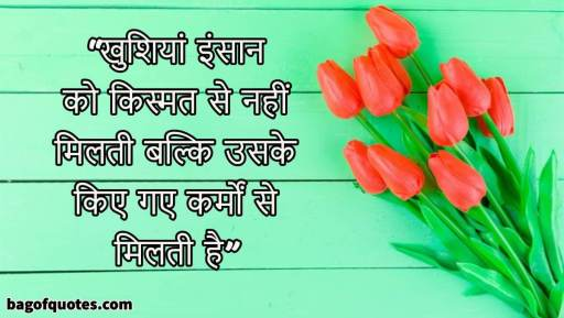 best happiness quotes in hindi