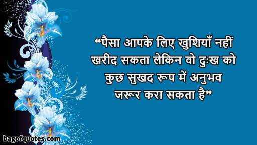 great happiness quotes in hindi