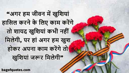 Quotes on happiness hindi
