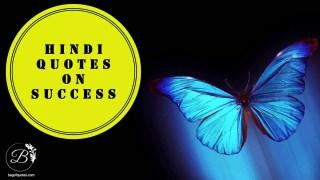 Hindi quotes on success
