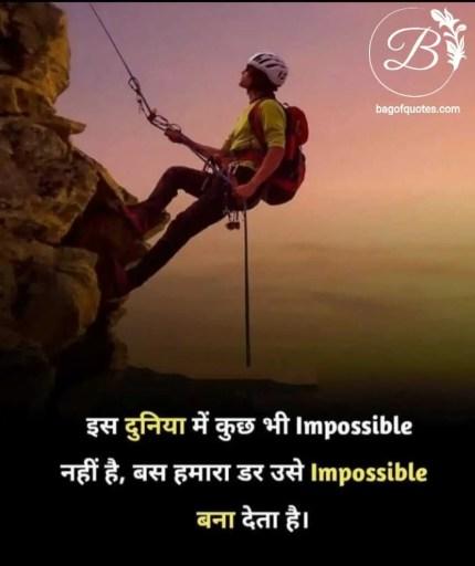 इस संसार का कोई भी काम असंभव नहीं है  quotes on success in hindi