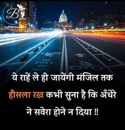 तू बस हौसला रख तेरी राहे तुझे तेरी मंजिल तक जरूर लेकर जाएंगे quotes for sucess in hindi