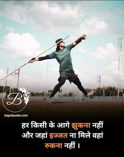 अपने जीवन में हर किसी के सामने कभी मत झुकना और जहां पर तुम्हें इज्जत ना मिले वहां पर कभी मत रुकना motivational quotes in hindi for success