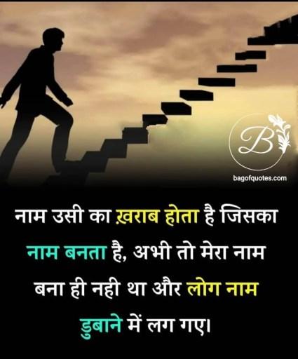 hindi quotes on success life इस संसार में उसी का नाम खराब होता है जिसका नाम होता है