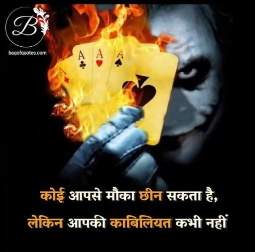 इस संसार में कोई भी आपका मौका और आपका हक छीन सकता है hindi quotes on success with images