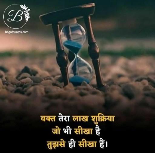 अपने वक्त का हमेशा शुक्रिया अदा करो quotes on success in hindi