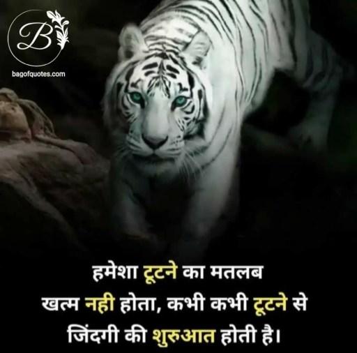 जीवन में निराश होकर टूटने का मतलब जीवन का अंत नहीं quotes on success in hindi & motivationalहोता