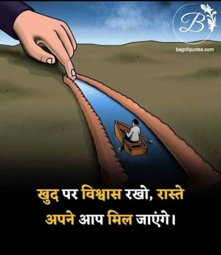 अगर जीवन में खुद पर हमेशा भरोसा रखोगे तो रास्ते अपने आप मिलते जाएंगे motivational quotes on success in hindi