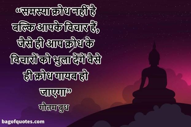 buddha quotes in hindi and english