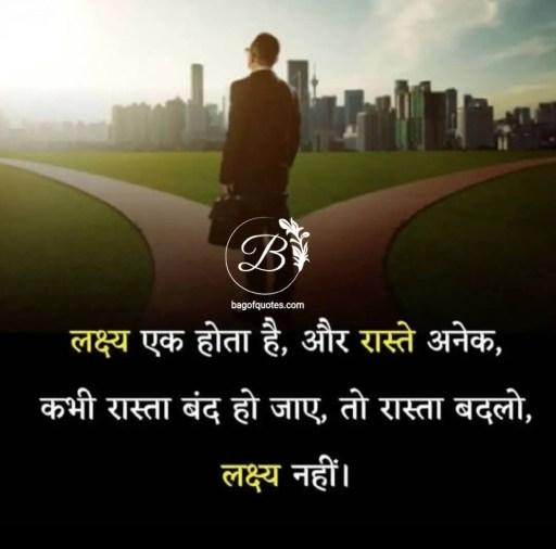 हमारे जीवन में हमारा लक्ष्य तो एक होता है पर उसे पाने के रास्ते अनेक होते हैं best inspirational quotes in hindi