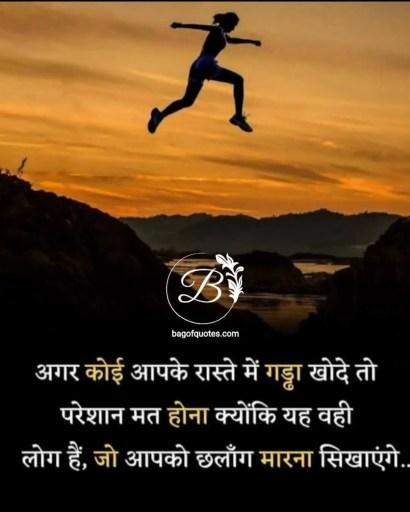 inspiring quotes in hindi for students अगर कोई आपके सफलता के मार्ग में गड्ढा खोदता है तो कभी परेशान मत होना