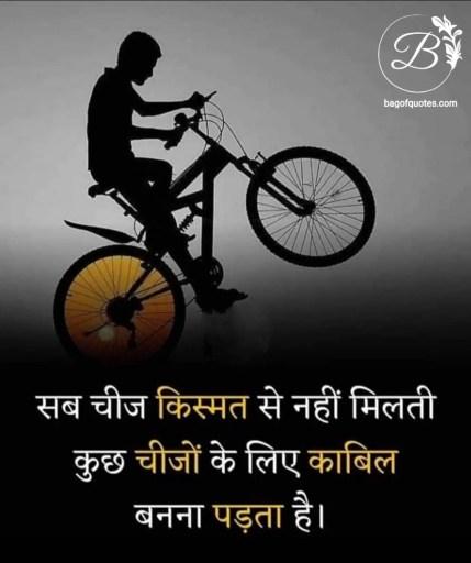 motivational quotes in hindi for life, जीवन में हमें हर चीज किस्मत से नहीं मिल सकती कुछ चीजों को पाने के लिए हमें मेहनत
