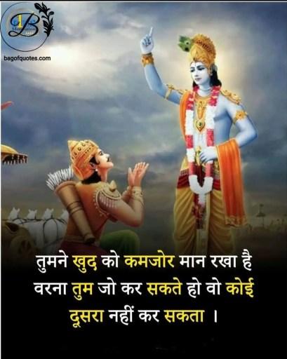 Life motivational quotes in hindi, इंसान की सबसे बड़ी कमजोरी है कि वह खुद को कमजोर समझता है