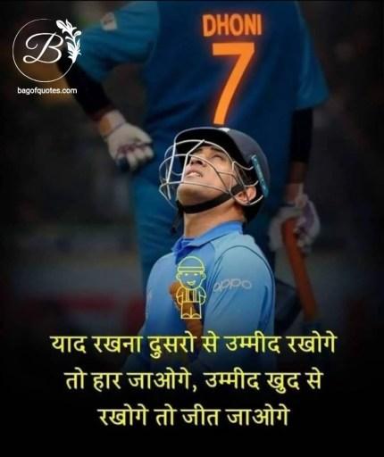 जीवन में एक बात याद रखना अगर इस संसार से उम्मीद लगा कर रखोगे तो या तो हारोगे या निराशा पाओगे पर अगर खुद से उम्मीद लगाओगे तो जीवन की हर जंग जीत जाओगे, good motivational quotes in hindi for life