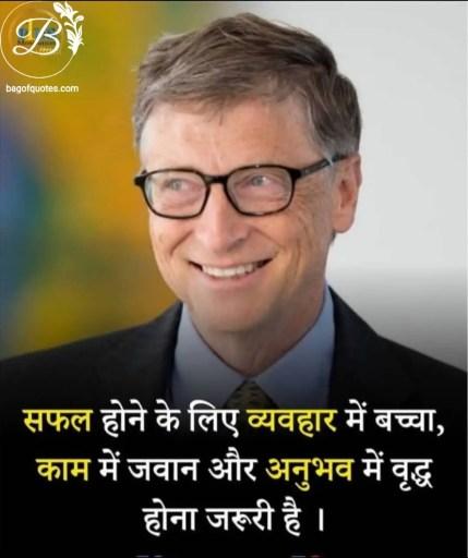 best motivational quotes in hindi for life, अगर अपने जीवन में सफल होना चाहते हो तो अपने व्यवहार में बचपन