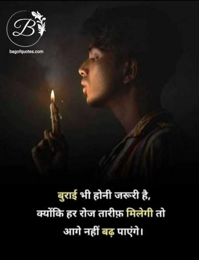 life motivational quotes in hindi, इस संसार में बुराई का होना भी आवश्यक है क्योंकि अगर हर रोज आपकी सिर्फ तारीफ ही होती रहेगी